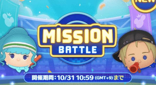【ツムスタ】ミッションバトルの攻略と報酬(2020年10月のイベント)